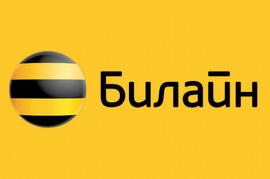 Изменения оператора Билайн с 15.02.2021 г.