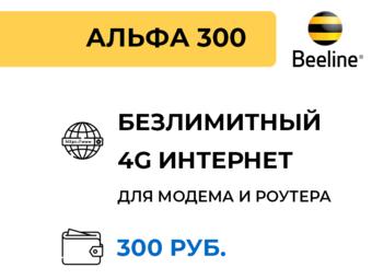 АЛЬФА 300