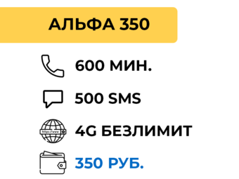 АЛЬФА 350