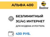 АЛЬФА 400
