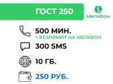 ПЕРЕХОД НА МЕГАФОН ГОСТ 250