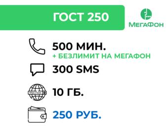 ПЕРЕХОД В МЕГАФОН ГОСТ 250