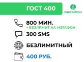 ПЕРЕХОД В МЕГАФОН ГОСТ 400