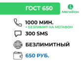 ПЕРЕХОД НА МЕГАФОН ГОСТ 650