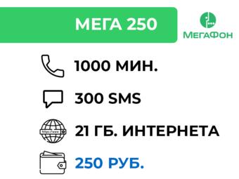 МЕГА 250