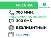 МЕГА 350