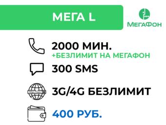 МЕГА L