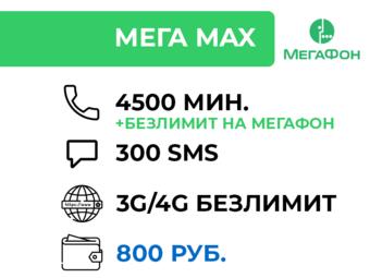 МЕГА MAX