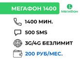 ПЕРЕХОД В МЕГАФОН 1400