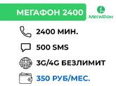 ПЕРЕХОД В МЕГАФОН 2400