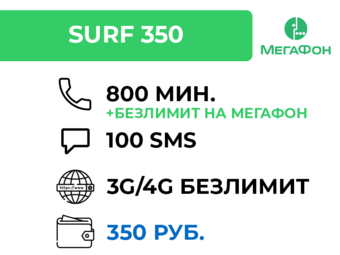SURF 350