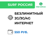 SURF РОССИЯ