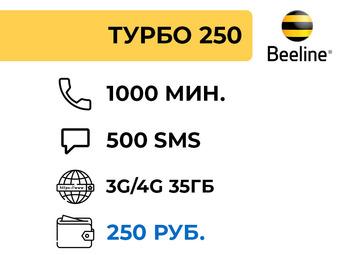 ПЕРЕХОД В БИЛАЙН ТУРБО 250