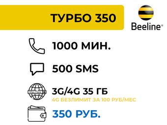 ТУРБО 350 (о)