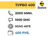 ТУРБО 400