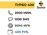 ПЕРЕХОД В БИЛАЙН ТУРБО 400