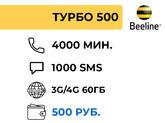 ПЕРЕХОД В БИЛАЙН ТУРБО 500