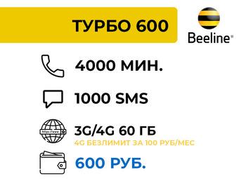 ТУРБО 600 (о)