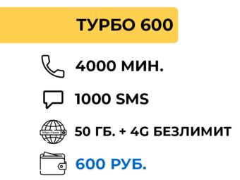 ТУРБО 600