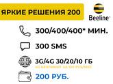 ЯРКОЕ РЕШЕНИЕ 200