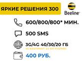 ЯРКОЕ РЕШЕНИЕ 400