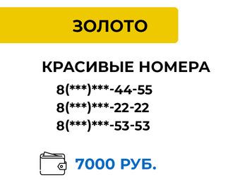Золотые номера